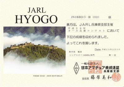 17_オール兵庫コンテスト賞状