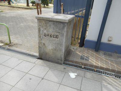 170325_南中本公園