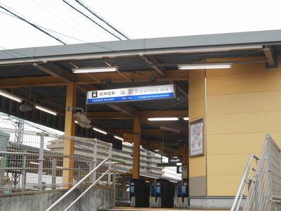 170326_福駅