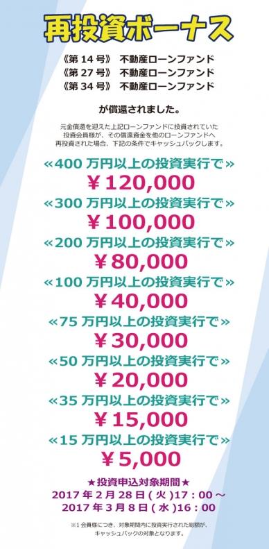 12_170228_saitoushi-14_27_34.jpg