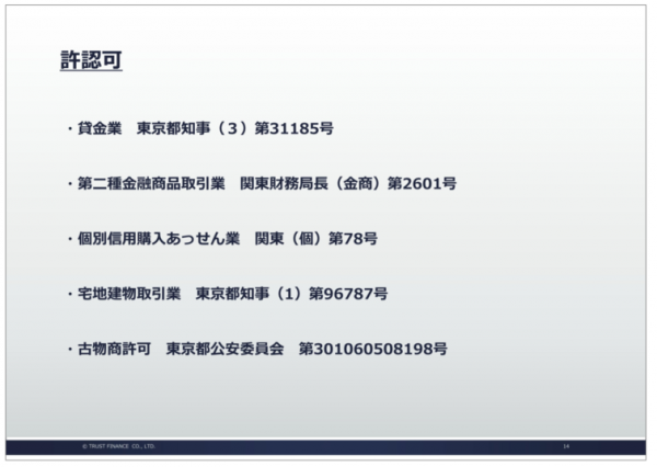 13_許認可2017y03m13d_162559264