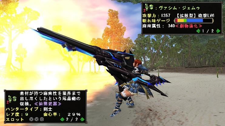 辿異銃槍2