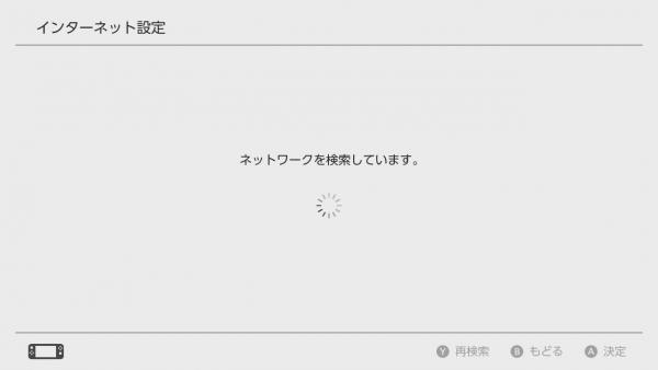 【Nintendo Switch】インターネット設定 更新したら接続できなくなった時の対処法