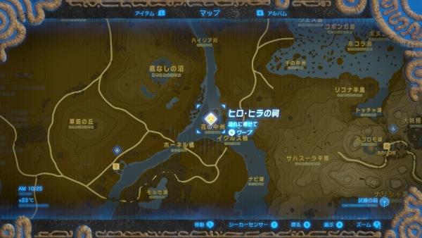 【ゼルダの伝説 ブレスオブザワイルド】 流れに乗せて 『ヒロ・ヒラの祠』 進み方 【BotW 攻略】