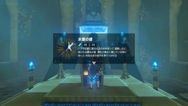 【ゼルダの伝説 ブレスオブザワイルド】 『ジター・サミの祠』の場所 出現条件 【BotW 攻略】