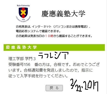 発表 慶応 大学 合格