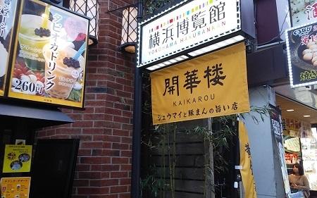 中華街肉まん