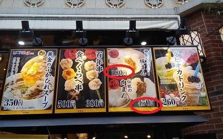 中華街肉まん2