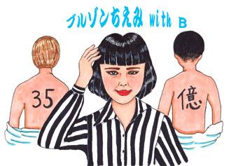 ブルゾンちえみ-2