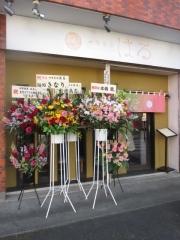 【新店】中華蕎麦 はる-1