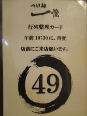 つけ麺 一燈【壱拾】-3
