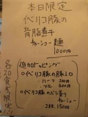 つけ麺 一燈【壱拾】-4