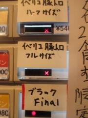 つけ麺 一燈【壱拾】-5