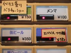 つけ麺 一燈【壱拾】-6