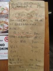 麺尊 RAGE【弐八】-2