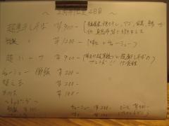 麺尊 RAGE【弐八】-5