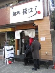 麺処 篠はら【八】-1