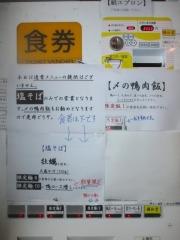 麺処 篠はら【八】-2