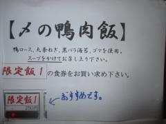 麺処 篠はら【八】-3