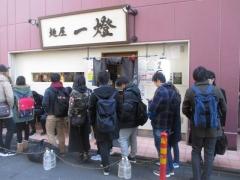 麺屋 一燈【弐九】-1