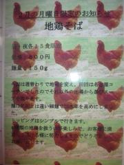 麺屋 一燈【弐九】-2