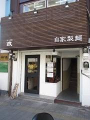 らーめん改【八】-1