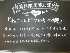 らーめん改【八】-2