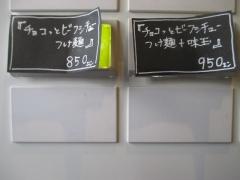 らーめん改【八】-4
