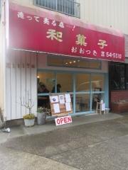 The Noodles Saloon Kiriya【参】-1