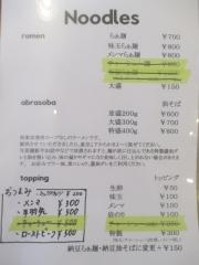 The Noodles Saloon Kiriya【参】-3