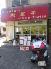 The Noodles Saloon Kiriya【四】-1