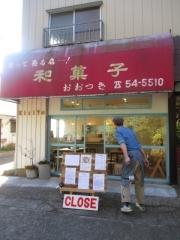 The Noodles Saloon Kiriya【四】-2