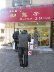 The Noodles Saloon Kiriya【四】-3