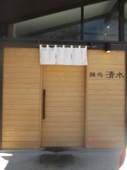 麺処 清水-2
