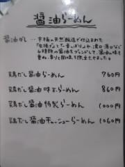 麺処 清水-4