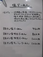 麺処 清水-5