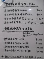 麺処 清水-6