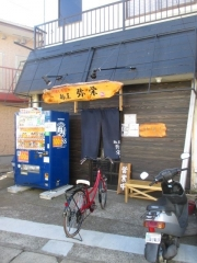 麺屋 弥栄【四】-1