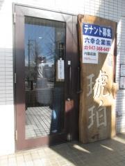 麺屋 弥栄【四】-6