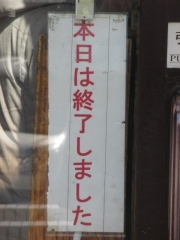 麺屋 弥栄【四】-7