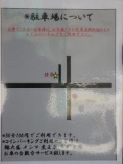 麺屋 弥栄【四】-9