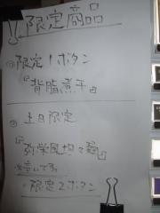 麺屋 弥栄【四】-11