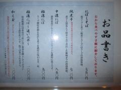 麺屋 弥栄【四】-12
