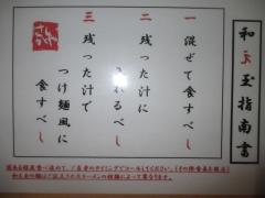 麺屋 弥栄【四】-21
