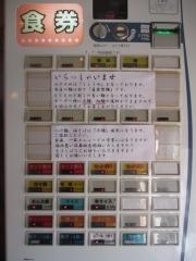 【新店】麺や ふくろう-2
