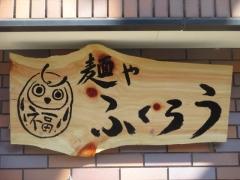 【新店】麺や ふくろう-8