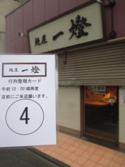 麺屋 一燈【参壱】-2
