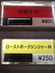 麺屋 一燈【参壱】-6