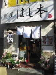 【新店】麺屋 はし本-1