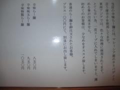 【新店】麺屋 はし本-4